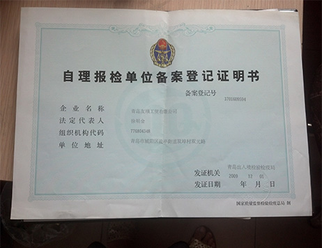 自理报检登记证明书