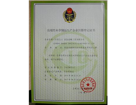 出境竹木草制品企业注册证书
