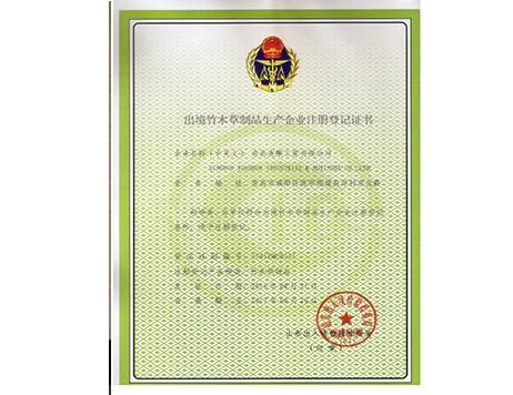 出境资格证书